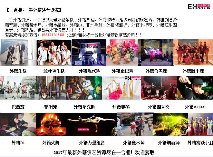 中外舞蹈表演,乐队演奏,互动视频秀