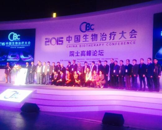 2016中国生物治疗大会