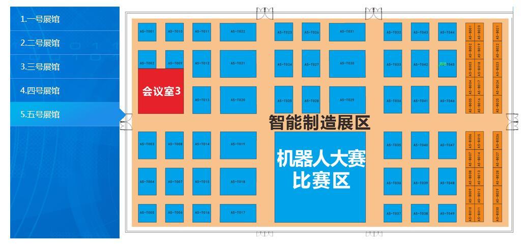 """第二届中国(广东)国际""""互联网+""""博览会10月开幕"""