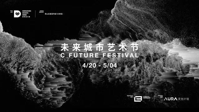 深圳邀你共赴一场有关科技、艺术与未来城市的盛会