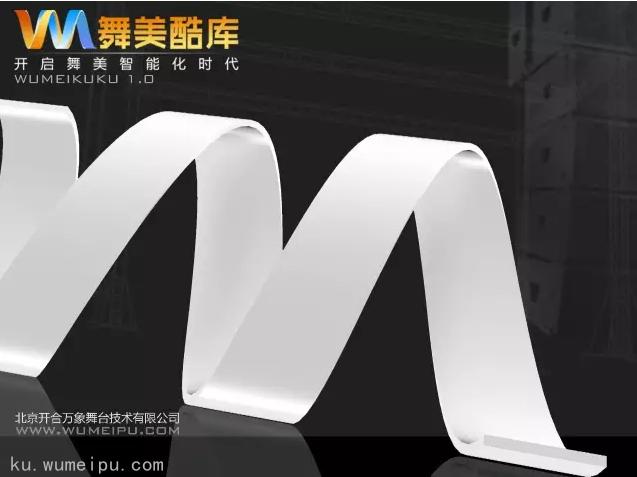 """中国版""""傻瓜""""式舞美设计软件"""