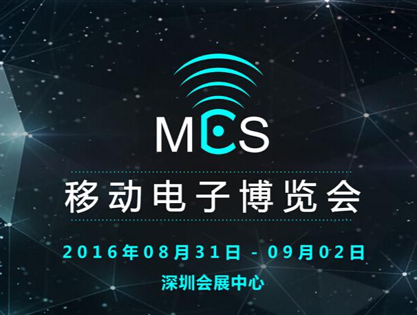 2016年移动电子博览会 MES China 2016