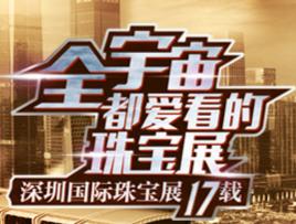 2016深圳国际珠宝展 9.14~9.18