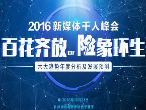 2016新媒体千人峰会:史上最强新媒体大咖阵容!!!