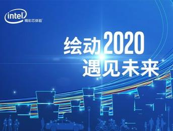 The NEXT:绘动2020 英特尔邀你遇见未来主题聚会