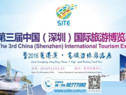 2016第三届中国(深圳)国际旅游博览会