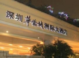 洲际酒店内部环境