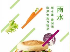 麦当劳用美食诠释 24 节气的故事