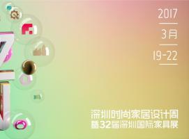 第32届深圳国际家具展
