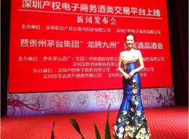 深圳主持人紫曦和兆华主持茅台新闻发布会晚宴
