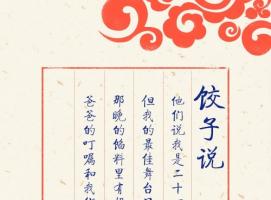 品牌话年俗,春节借势文案有礼有节有味道!