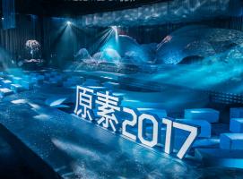 2017《原素》婚礼空间设计概念发布