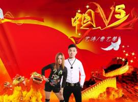 艺涛&曹艺馨-中国V5