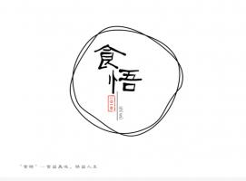 食·悟 品牌形象设计