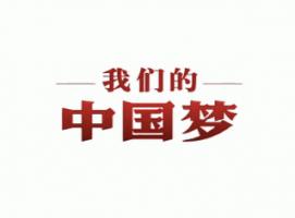 广电总局超强阵容公益片《中国梦》,32位明星零片酬出演