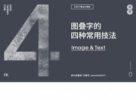 教程:图叠字的四种常用技法