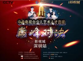 8月6日中央电视台影视城少儿艺术人才选拔深圳赛区巅峰对决即将隆重开启