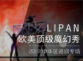 世界欧美顶级魔幻秀-中国巡演项目期待合作!