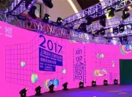 3D打印现身2017上海设计周-上海设计之都活动周精彩回顾