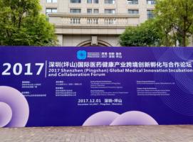 2017深圳(坪山)国际医药健康产业跨境创新孵化与合作论坛
