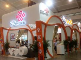 中国联通南博会展台