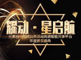 耀动·星启航—元素谷一站式公关活动资源智能共享平台年度颁奖盛典