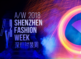 A/W 2018深圳时装周活动亮点直播