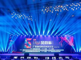 广东省第五届分布式论坛现场图片