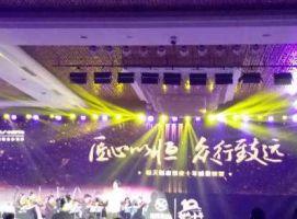 恒天财富感恩十年宴会音乐会