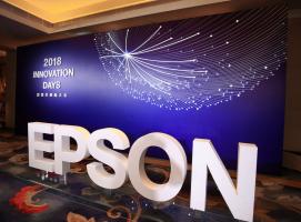爱普生创新大会|Epson Innovation Days