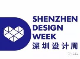 世界顶级设计盛事拉开帷幕——2018深圳设计周开幕式,1312全程策划执行