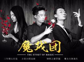 资源推荐|央视魔术师90分钟大型魔术剧《魔戏团》