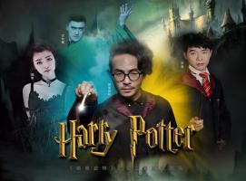 大型主题魔术专场魔术剧《哈里波特》