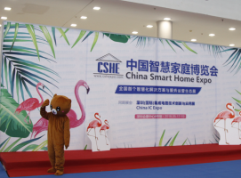 2018中国智慧家庭博览会