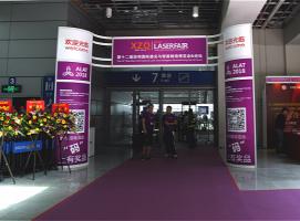 第十二届(深圳)国际激光与智能制造博览会&论坛