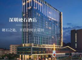 深圳硬石酒店活动场地会议详情介绍