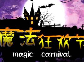 魔法狂欢节