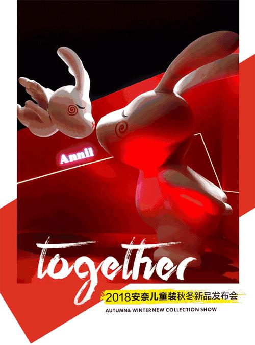22年·Together 安奈儿2018秋冬新品发布会