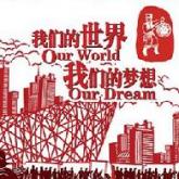 深圳工会艺术团