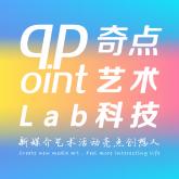 广州奇点艺术科技