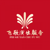 广州飞歌演出服务有限公司